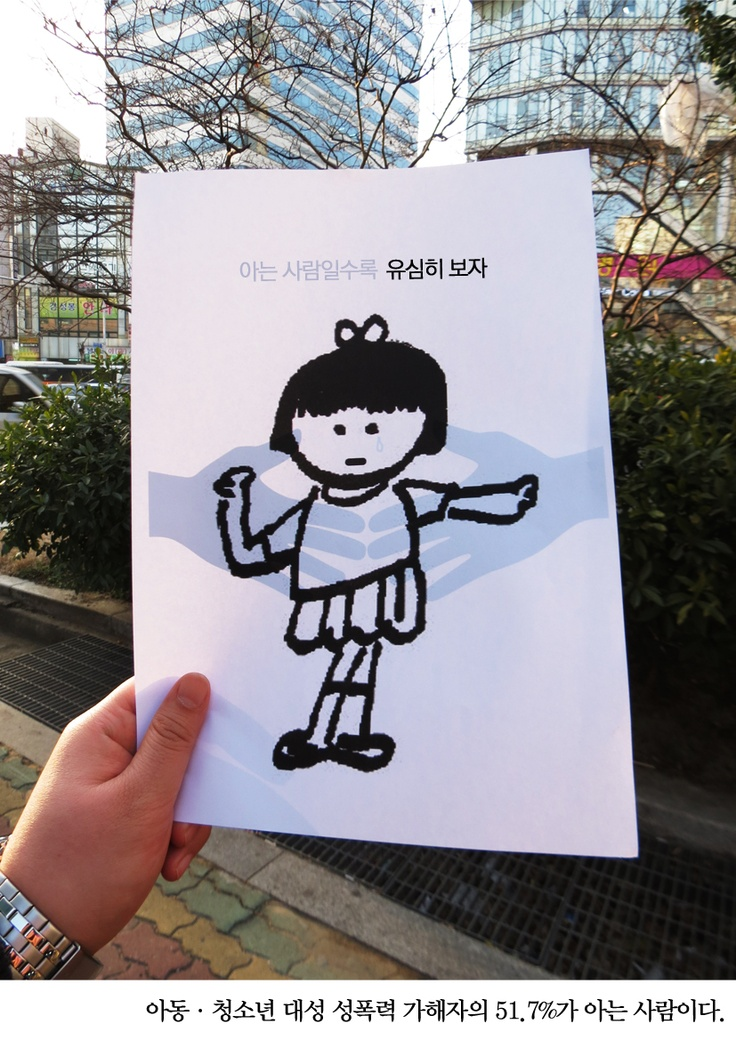 아동 성범죄 예방 캠페인