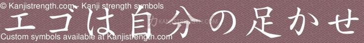 Egowa Jibunno Ashikase Ego Is Your Fetters Japanese Strength Tattoo Symbol - http://www.kanjistrength.com/buddhism-symbols/kanji-egowa-jibunno-ashikase-ego-is-your-fetters-tattoo.html