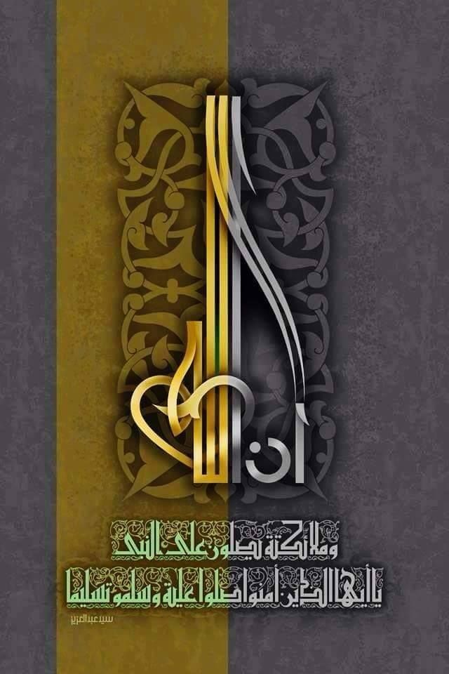Arabic Calligraphy by Sayed Abdul Aziz  12801400_809508162486981_4781298464292514303_n.jpg 640×960 pixels