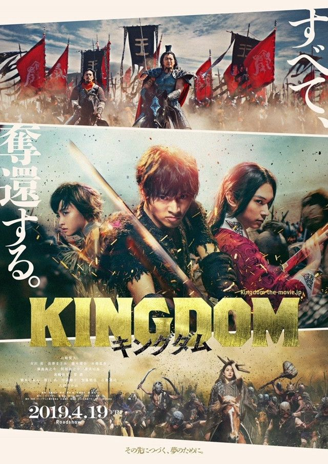 Kingdom 2019 Kingdom Movie Live Action Live Action Film