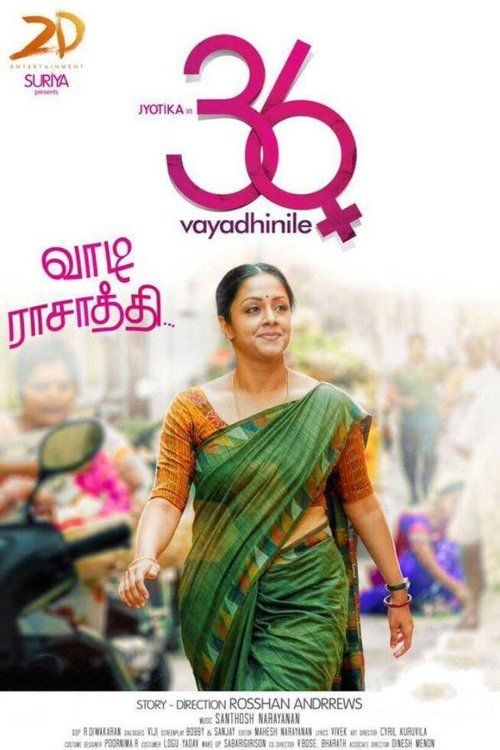 Watch->> 36 Vayadhinile 2015 Full - Movie Online