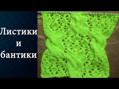Узор Листочки и бантики спицами - YouTube