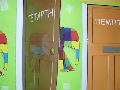 ...Το Νηπιαγωγείο μ' αρέσει πιο πολύ.: Ο Έλμερ, μας μαθαίνει τις μέρες κρυμμένος πίσω από πόρτες