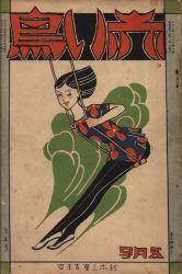 赤い鳥1925年5月号