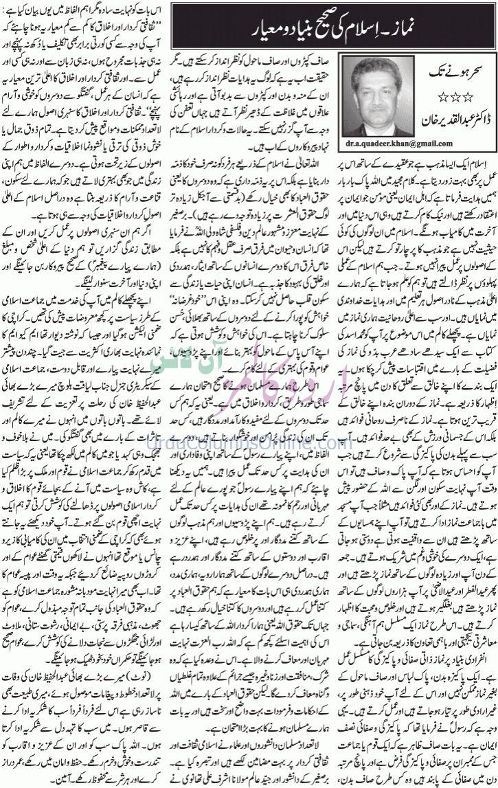 Namaaz Islam Key Saheh Bonyaad O Meyaar by Dr. A. Q. Khan