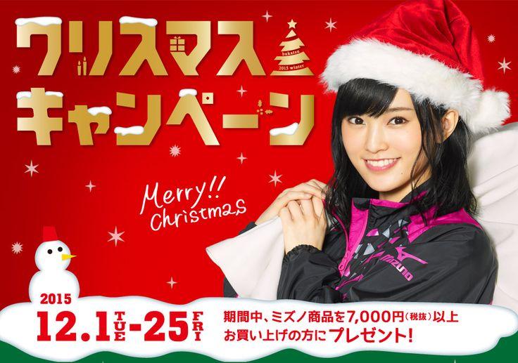 クリスマスキャンペーン 2015 12.1-25 期間中、ミズノ商品を7,000円(税抜)以上お買い上げの方にプレゼント!