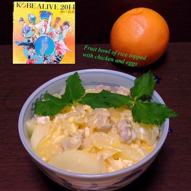 ぴー先生の親子丼を参考に 夜食だから 砂糖→リンゴ 醤油→レモン これが美味い、美味い。 柔らかいさっぱり  【お知らせ】 2014年9月27日(土)28日(日) 神戸ALIVE が始まります。 SDからは昨年度大賞チーム常盤 で「ぴー先生」が踊ります。 皆さん応援ヨロ 超超超美人揃いの新舞はシビレますよ - 62件のもぐもぐ - フルーツ親子丼「ぴー先生の親子丼」を参考にさせていただきました。 by urasimataro16