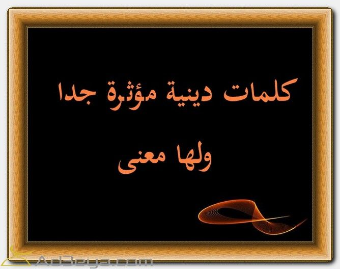 كلمات دينية مؤثرة جدا ولها معنى حكم دينية كلمات اسلامية كلمات دينية كلمات دينية لها معنى Calligraphy Arabic Calligraphy Arabic