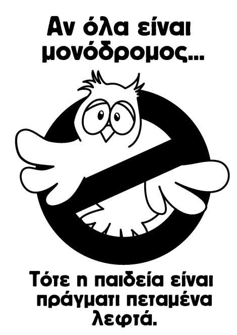 Πάλη του ΣΥΡΙΖΑ εναντίον της σατανικής διείσδυσης που κάνουν η  google και coca-cola  στα σχολεία