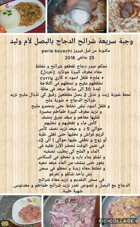 مطبخ ام وليد وجبة سريعة شرائح الدجاج بالبصل Recettes De Cuisine Cuisine Arabe Sara Cuisine