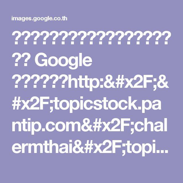 ผลการค้นหารูปภาพโดย Google สำหรับhttp://topicstock.pantip.com/chalermthai/topicstock/2012/05/A12053952/A12053952-73.jpg