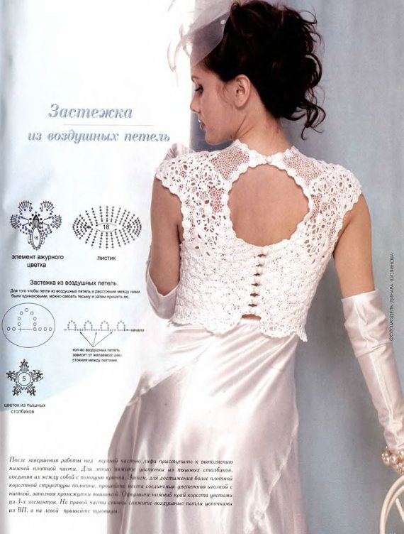 Wedding Dress Bridal Gown CROCHET PATTERNS Irish Lace Book Tops Cardigan Fashion Magazine 533