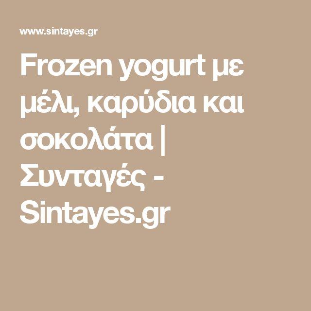 Frozen yogurt με μέλι, καρύδια και σοκολάτα | Συνταγές - Sintayes.gr