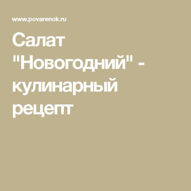 """Салат """"Новогодний"""" - кулинарный рецепт"""