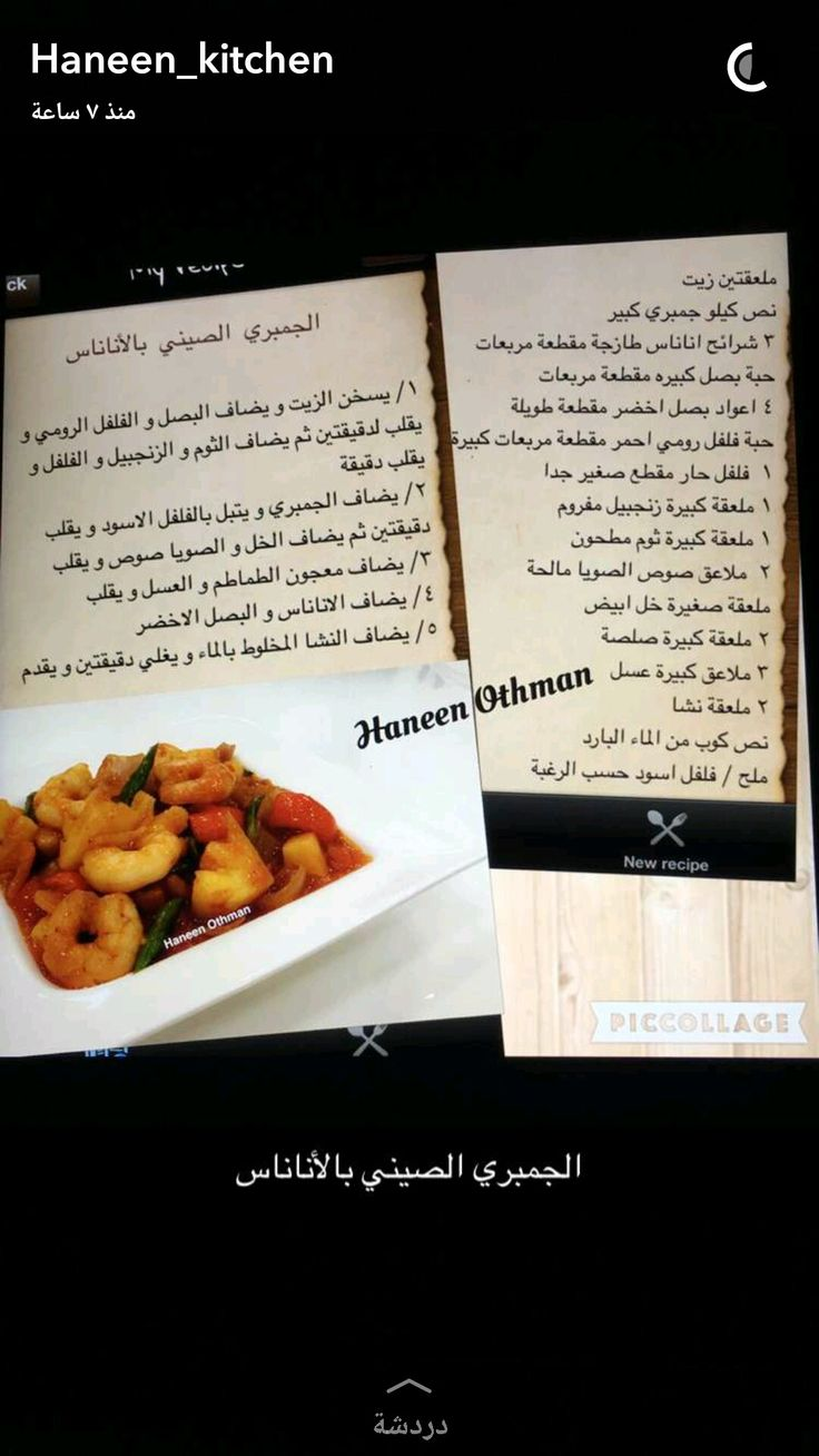 Pin By Abeer198637 On طعام Personalized Items Sal Kitchen