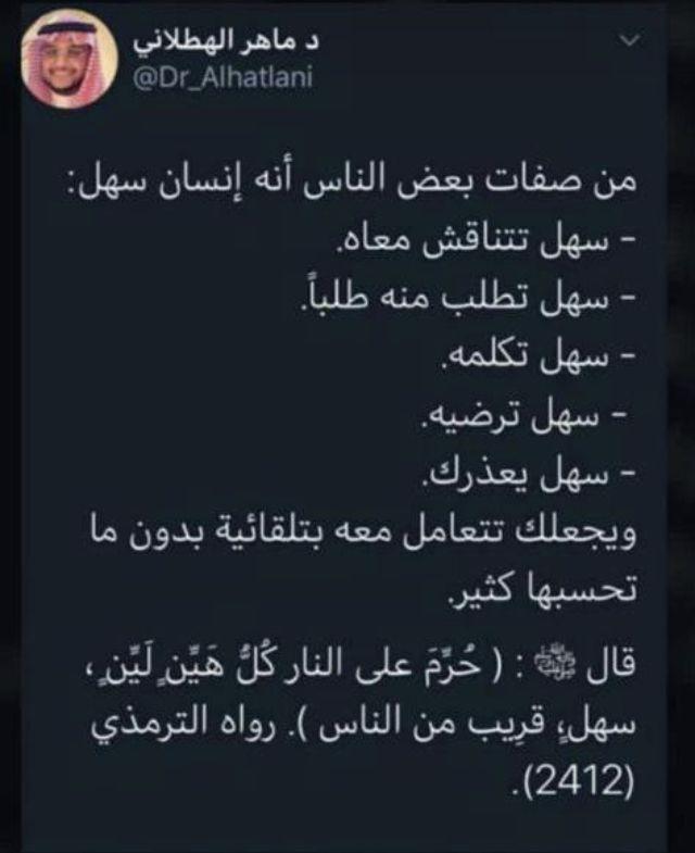 Pin By Radwa Yousef On Islam Islam Hadith Words Hadith