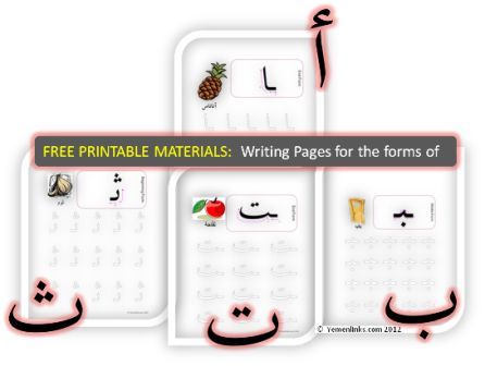 New Printable Arabic Writing Worksheets -- Letter Forms - Learn how to write Arabic