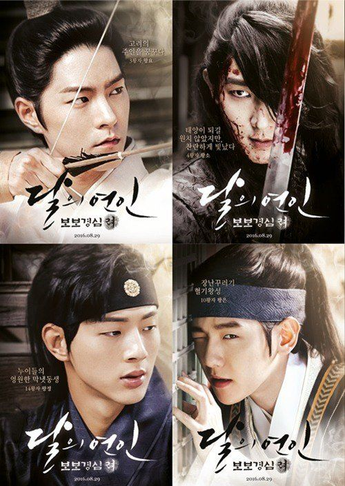 [OFFICIAL] 160702 Poster of the upcoming drama Moon Lovers/ Scarlet Heart.