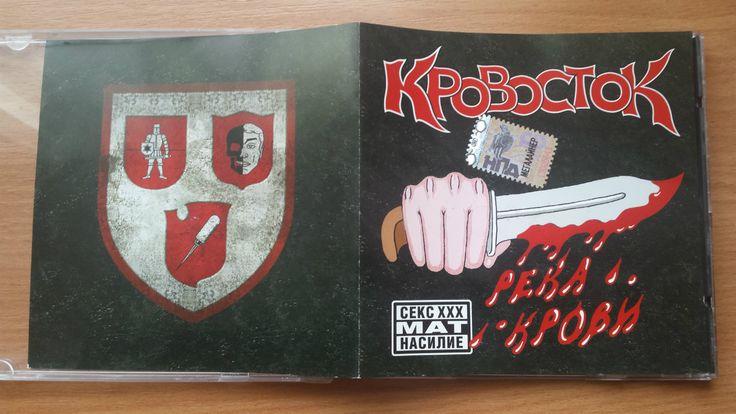 "Krovostok's ""Reka Krovi"" (River of Blood) #album #cover. #Russia #Rap #GangstaRap #LP #Band"