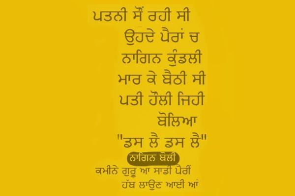 Husband Wife Punjabi Funny Status #Funny #PunjabiWhatsapp