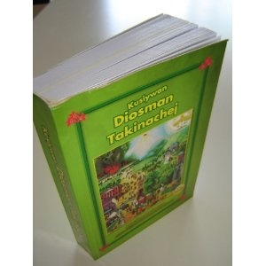 "Bolivian Christian Songbook with 500 Songs / BILINGUAL QUECHUA - SPANISH version / Kusiywan Diosman Takinachej / Iskay Nan - Dos Caminos (Kay cuadroj yachachiynin, kaypa wasampi kashan) ""Diosmanta Yachaykuna""  $69.99"