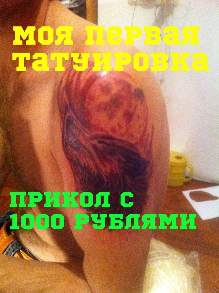 Моя первая ТАТУИРОВКА. Прикол с 1000 Рублями) в магазине Сочи
