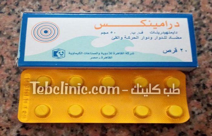 درامينكس لعلاج القئ ودوار الحركة ومرض مينير Convenience Store Products Convenience Store Tablet