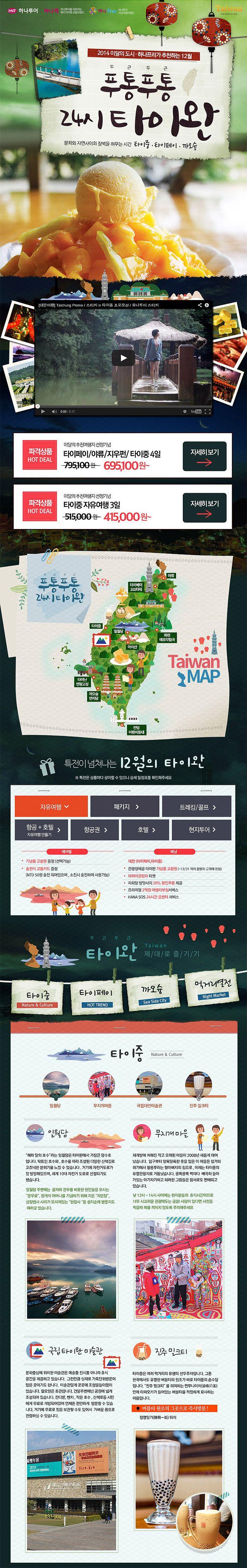 旅游美食产品详情页设计,来源自黄蜂网http://woofeng.cn/