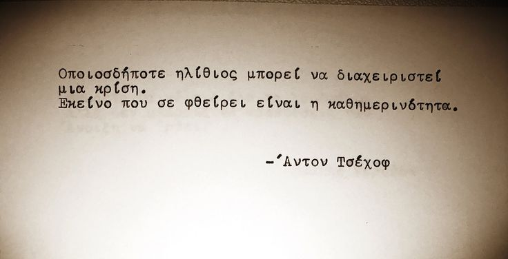 Σαν σήμερα το 1904 πεθαίνει ο σπουδαίος Ρώσος θεατρικός συγγραφέας Άντον Τσέχοφ.