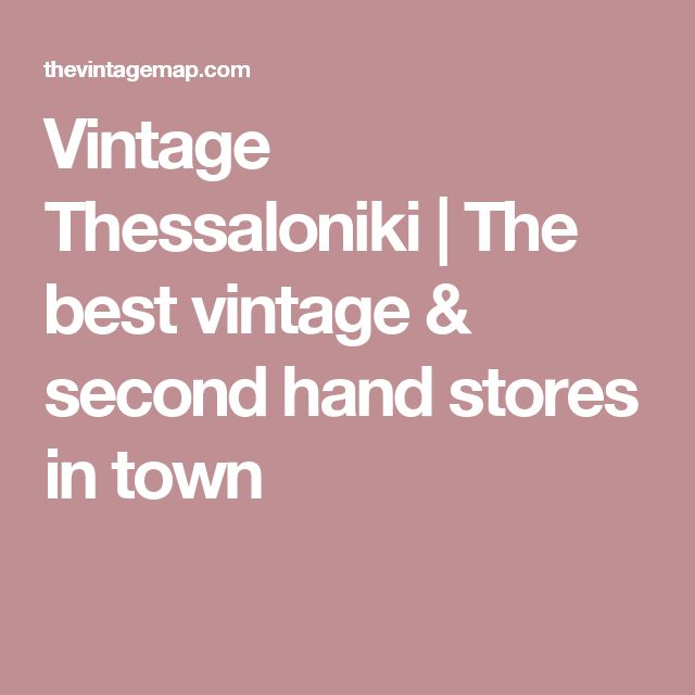 Vintage Thessaloniki | The best vintage & second hand stores in town