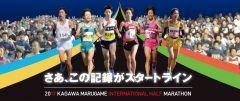 私事ですが今月5日に香川県の丸亀まで行って丸亀国際ハーフマラソンでハーフマラソンを走り昨夜は福岡県がメインだった秘密のケンミンショーを見ていました 両県ともうどんの街でうどんを巡って揉めているとの噂ですが私自身両県を比べてそうなるのは自然なことと感じました 何れにしても旧来からのウリを生かし新商品も展開していくそれは忠実に考えていくべきことと今書きもって改めて考えました 余談ですが福岡国際マラソンのB標準の記録を切りいつか福岡国際マラソンに出場したいとも思いました tags[京都府]