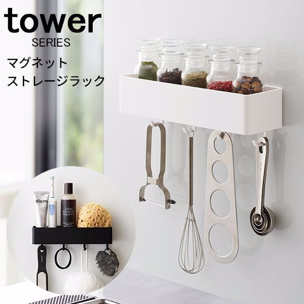 収納 ボックス キッチン 浴室 洗面所 マグネット おしゃれ Tower