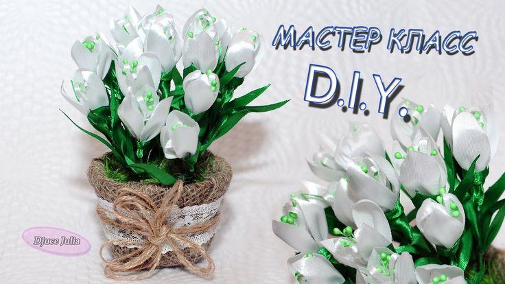 ПОДСНЕЖНИКИ из лент МК / Snowdrop Flowers of the tapes DIY/ Djuce Julia