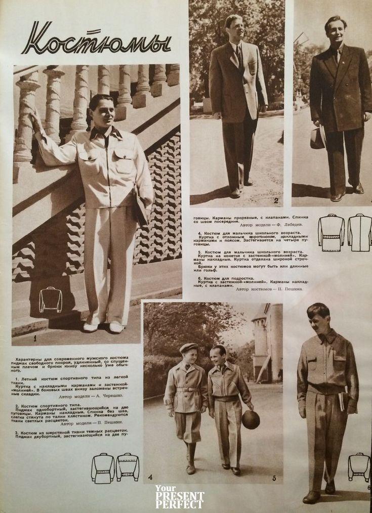 Костюмы. Мужская мода 1953г. Журнал Огонек 1953г. источник: http://yourpresentperfect.ru/