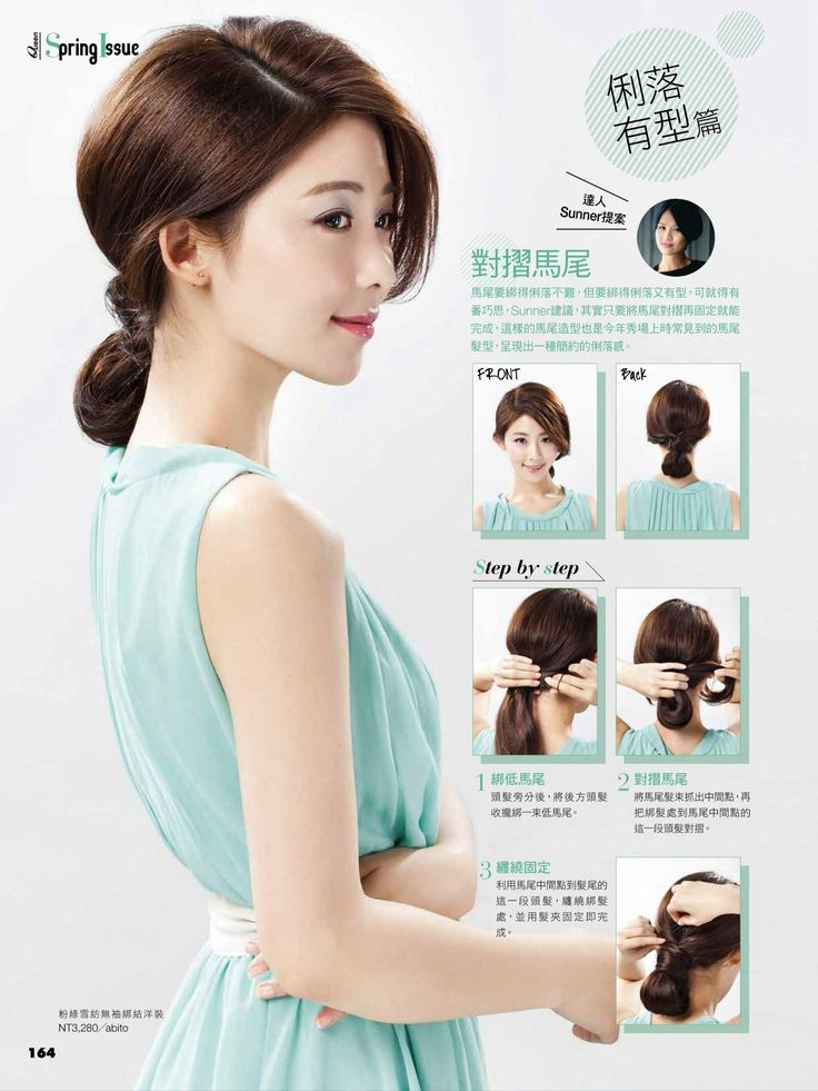 quick ponytail hairstyle in 5 minutes 4 japanesekorean