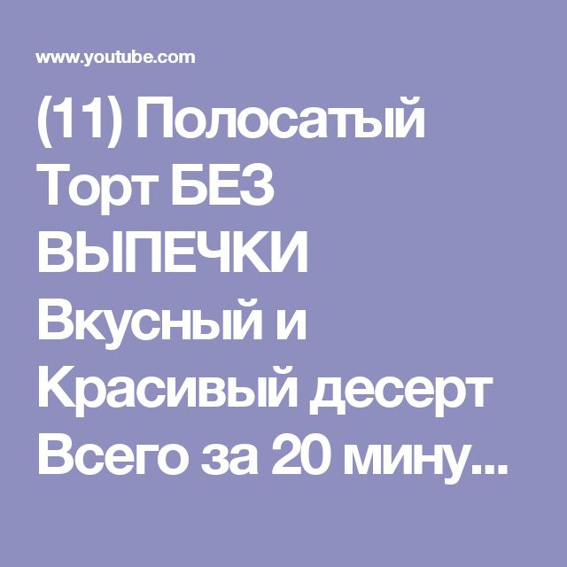 (11) Полосатый Торт БЕЗ ВЫПЕЧКИ Вкусный и Красивый десерт Всего за 20 минут - YouTube