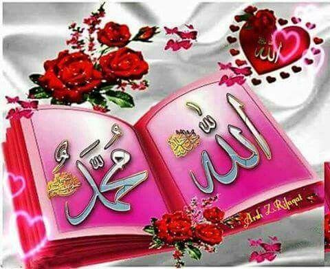اسم الله سبحانه وتعالى  -♥ اسم سيدنا محمد صلى الله عليه وسلم