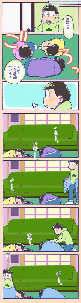 【六つ子】『眠る弟とお兄ちゃん』(おそ松さん漫画)