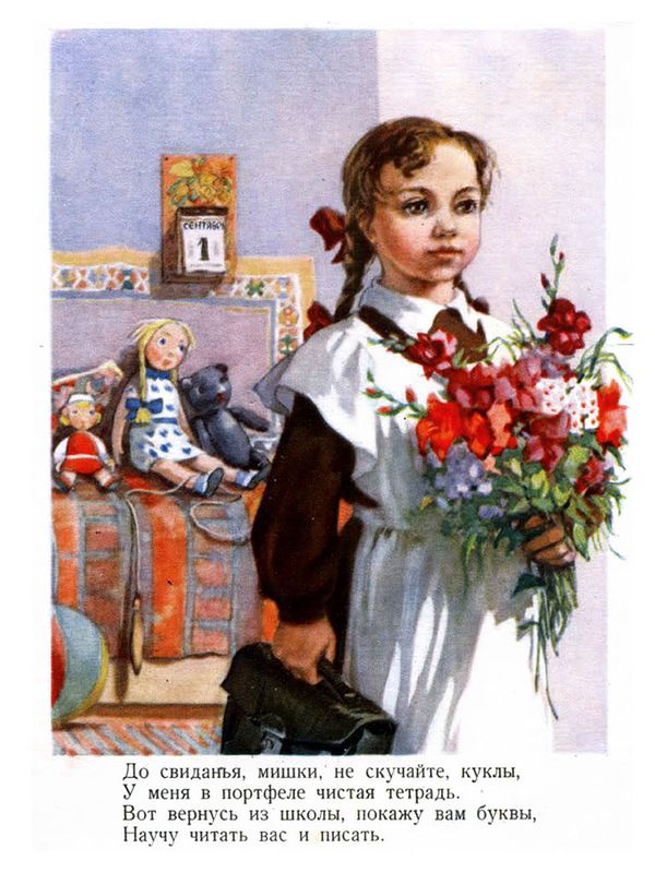 Ретро открытки школьные, поздравлением