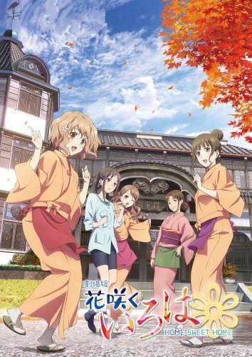 花咲くいろは 1 #92;Blu-ray#93; - http://anipon.pink/movie/?p=11291& #劇場公開アニメ