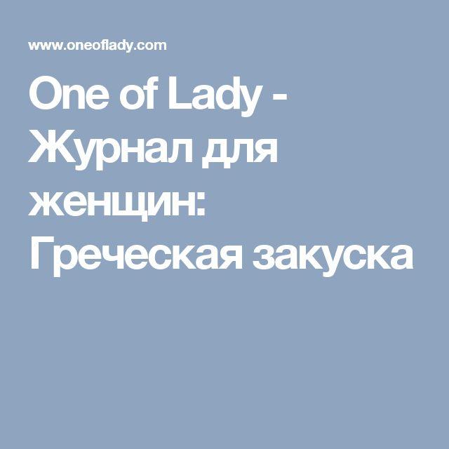 One of Lady - Журнал для женщин: Греческая закуска