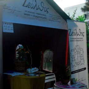 Φωτογραφίες από τη συμμετοχή της ζεόλιθος | Zeolife.gr στη 14η ανθοκομική έκθεση Νέας Ορεστιάδας, 12 έως 15 Μαΐου 2016
