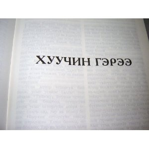 Mongolian Bible - Outer / Hardcover / Large Bible / Ariun Bibli   $79.99