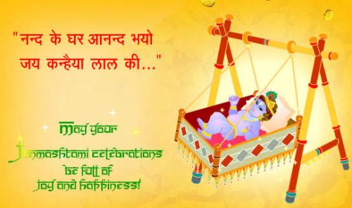 Krishna Janmashtami Wishes 2015-SMS-Messages-Quotes-HD Images-DP-Pics