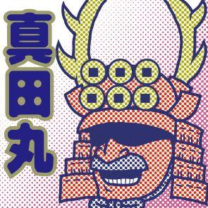 【真田丸】「犬伏の別れ」の地は栃木県佐野市犬伏新町の「新町薬師堂」 | ロケTV