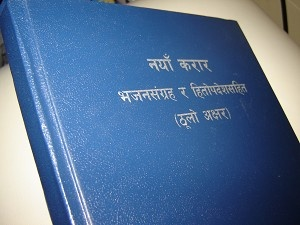 Nepali New Testament with Psalms and Proverbs / SUPER LARGE PRINT EDITION / Nepalese NT NEPNRV 383 LRG