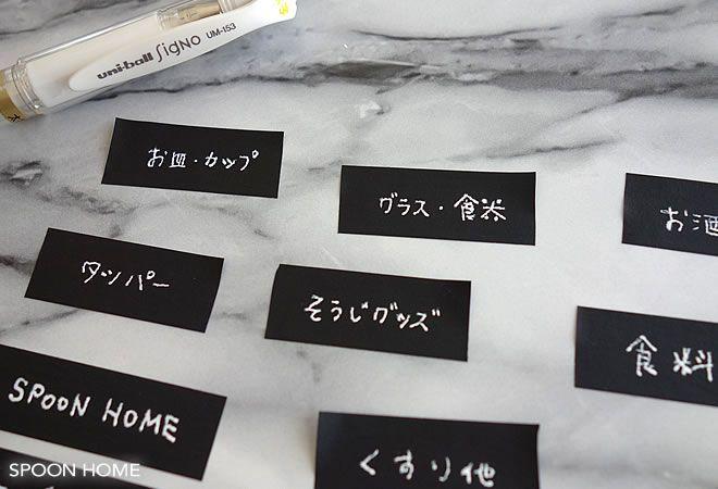 黒色マスキングテープにシグノの白ペンで文字を書く画像