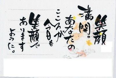 瑠沙の芸術字】 いい言葉たくさんあります