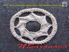 """Румынское (шнурковое) кружево. """"Звездочка"""". Romanian lace. Do it yourself - YouTube"""
