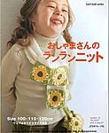 Let's knit series NV4320 2007 Baby sp-kr